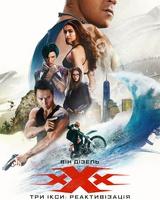 "Постер из фильма ""Три икса: Мировое господство (xXx: Реактивизация)"" - 1"