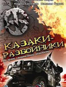Казаки-разбойники (мини-сериал)