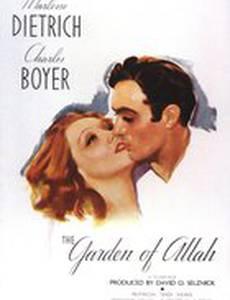 Сады Аллаха