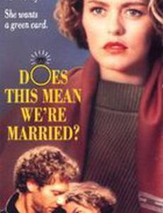 Мы что, разве женаты?