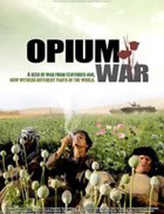 Опиумная война