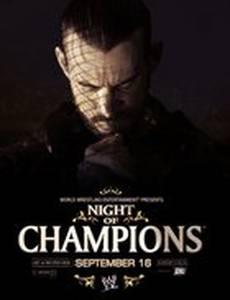 Ночь чемпионов
