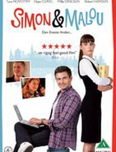 Симон и Малу