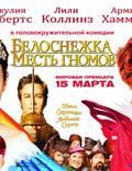 """Постер из фильма """"Белоснежка: Месть гномов"""" - 1"""