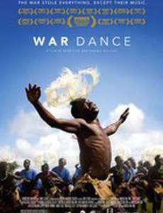 Война и танцы