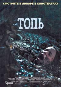 Постер Топь