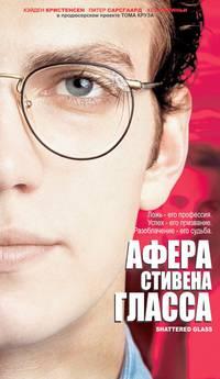 Постер Афера Стивена Гласса
