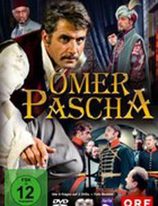 Омер Паша