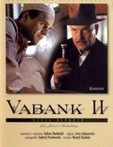 Ва-банк II, или Ответный удар