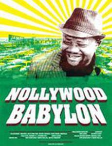 Нолливуд: Нигерийский Голливуд