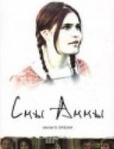 Сны Анны