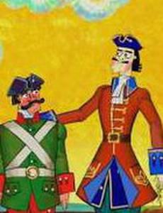 Петр и Петруша