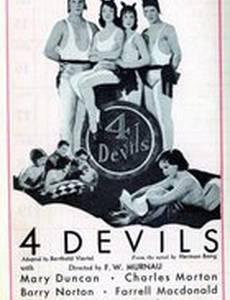 Четыре дьявола