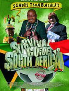 Гид по выживанию в Южной Африке от Шукса Тшабалалы