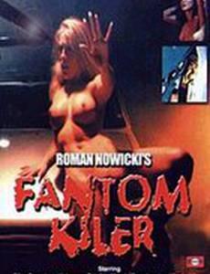 Фантом-киллер (видео)