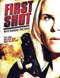 Первый выстрел
