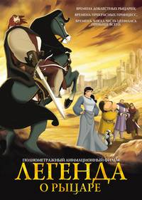 Постер Легенда о рыцаре