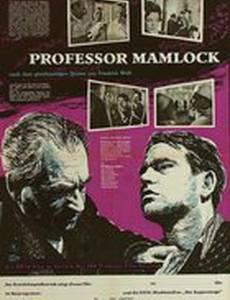 Профессор Мамлок