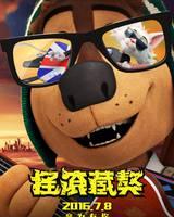 """Постер из фильма """"Рок Дог"""" - 8"""