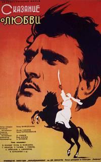 Постер Сказание о любви