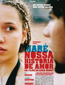 Маре, наша история любви