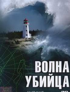 Волна-убийца (мини-сериал)