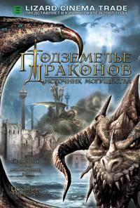 Постер Подземелье драконов 2: Источник могущества