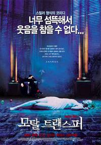 Постер Приключения трупа
