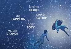 В Украине начинается фестиваль Вечера французского кино 2017