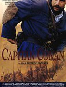 Капитан Конан