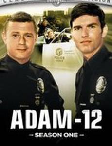 Адам-12
