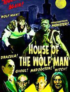 Дом Человека-Волка
