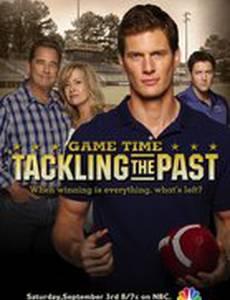 Время игры: Преодолеть прошлое