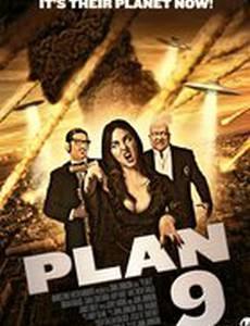 План 9