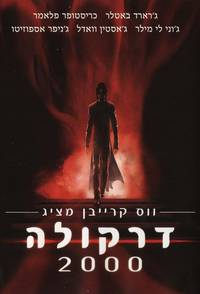 Постер Дракула 2000