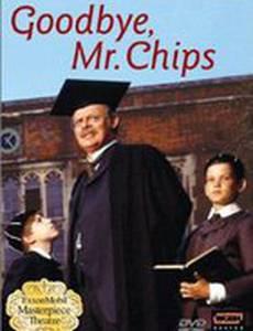 До свиданья, мистер Чипс