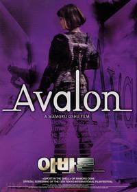 Постер Авалон