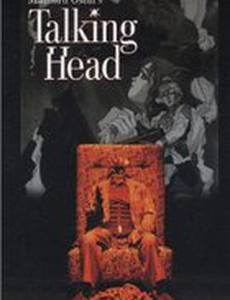 Говорящая голова