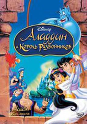Аладдин и король разбойников (видео)