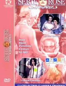 Розовая серия