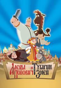 Постер Алеша Попович и Тугарин Змей