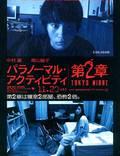 """Постер из фильма """"Паранормальное явление: Ночь в Токио"""" - 1"""