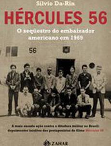 Геркулес 56