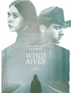 Ветреная река
