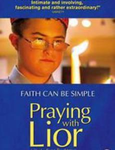 Молитва Лиора