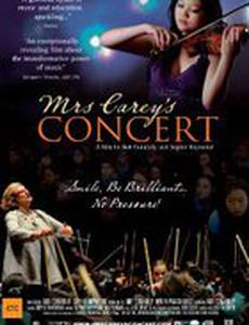 Концерт миссис Кэри