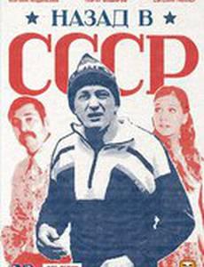 Назад в СССР (мини-сериал)