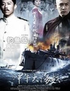 1984: Морской бой