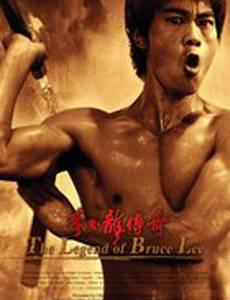 Легенда о Брюсе Ли