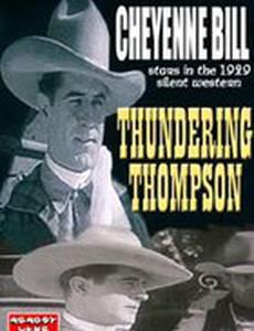 Thundering Thompson